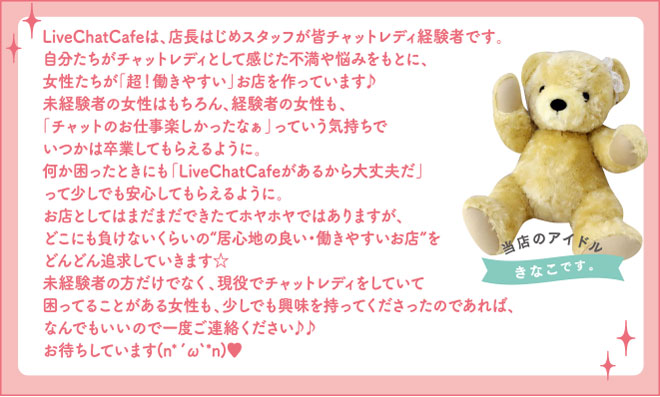 LiveChatCafe 店長からメッセージ