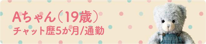 Aちゃん(19歳) / チャット歴 5ヶ月