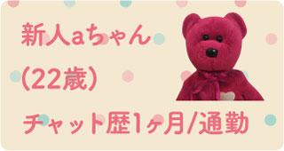 新人aちゃん(22歳)/ チャット歴 1ヶ月 / 通勤