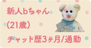 新人bちゃん(21歳)/チャット歴 3ヶ月 /通勤