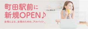 町田駅前に新規オープン♪