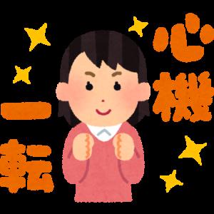 shinki_itten_woman